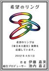 希望のリング_希望のリングは「東日本大震災」復興を応援しています。_作者:伊藤嘉英_総合プロデューサー:池内嘉正
